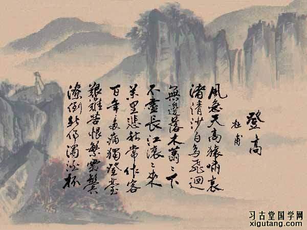 杜甫/《登高》在杜甫的律诗里占有极为重要的地位。